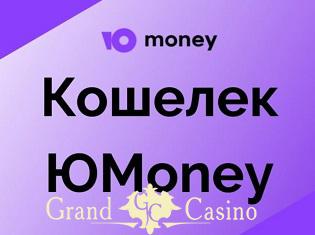 ЮMoney в гранд казино